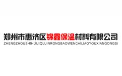 郑州锦鑫保温材料有限公司