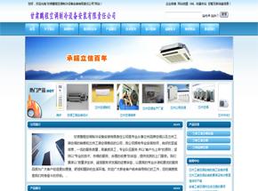 甘肃鹏程空调制冷设备安装有限责任公司