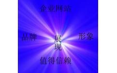 重庆做企业网站怎么做好
