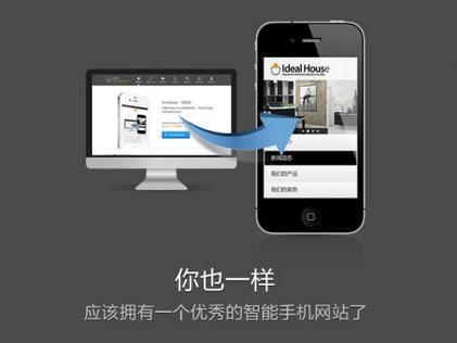 手机网站的制作和开发流程