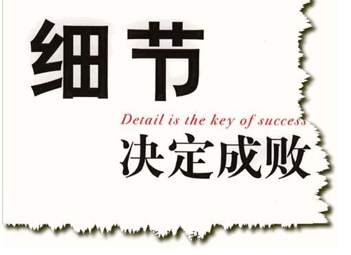 重庆网站设计中要注意的细节