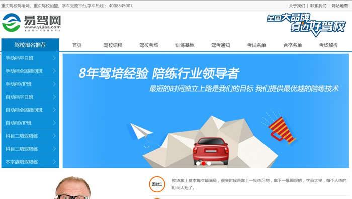 重庆舰创科技成功建设重庆驾校驾考网