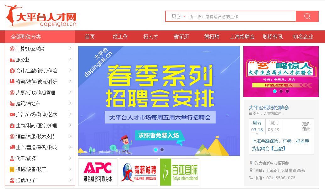 上海大平台网站SEO改版URL调整