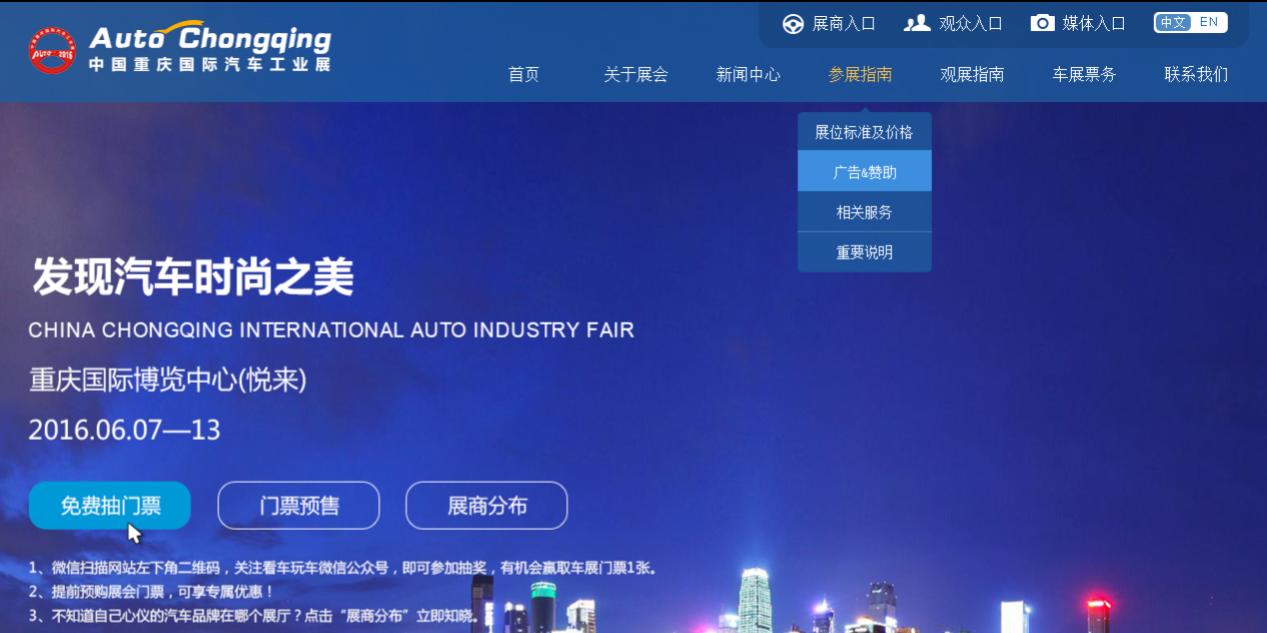 2016重庆国际车展网站建设