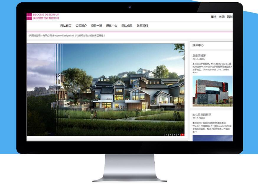 重庆企业网站建设案例英国铂堃建筑设计