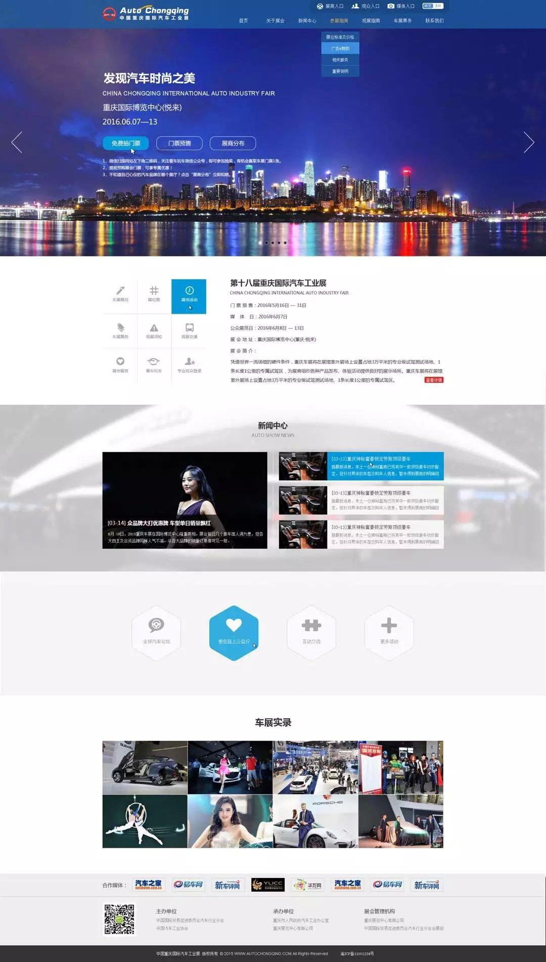 重庆品牌网站设计-重庆车展