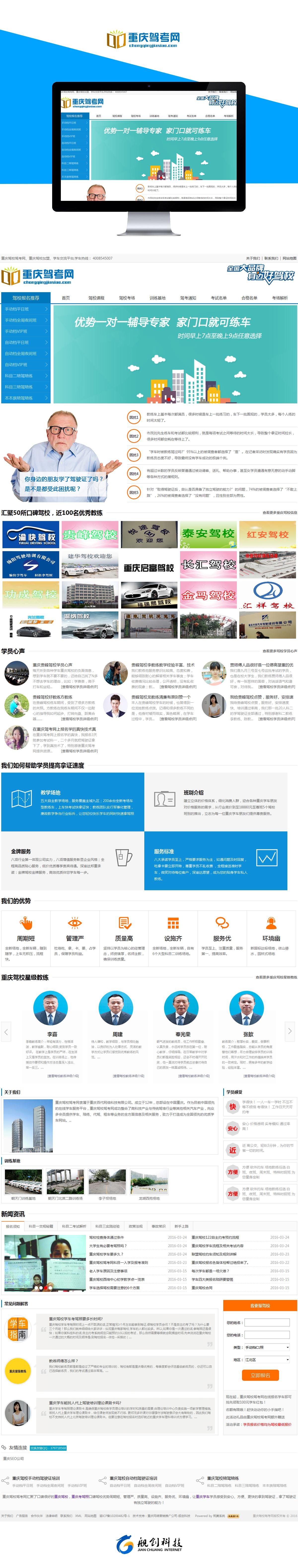 重庆驾校驾考网