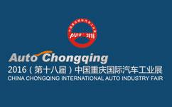 企业官网建设-2016重庆国际车展