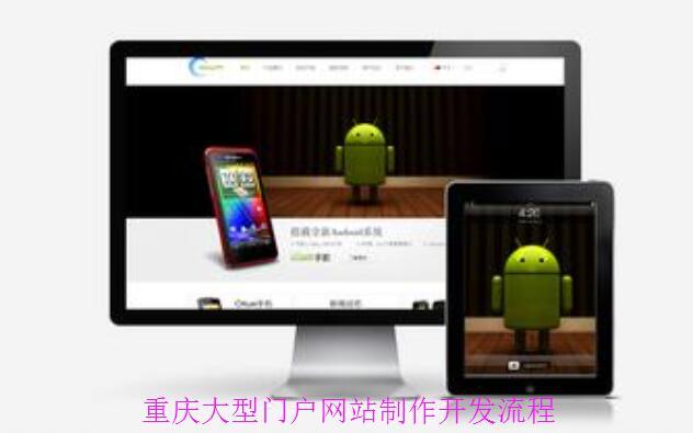重庆大型门户网站制作开发流程