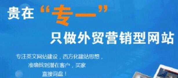 重庆外贸网站建设公司