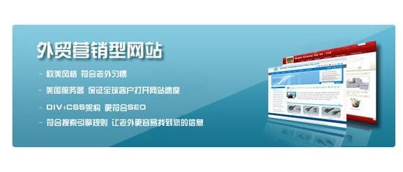 重庆外贸网站建设