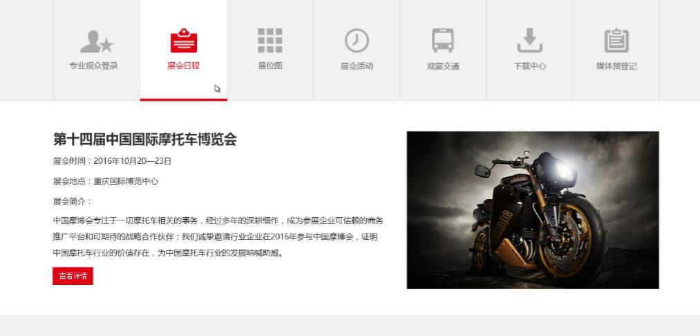 重庆网站建设摩博会简介