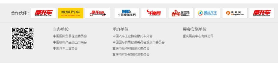 重庆网站建设摩博会主办单位