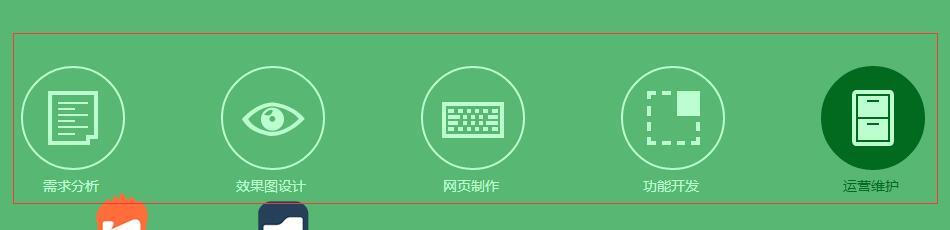 網站設計需求