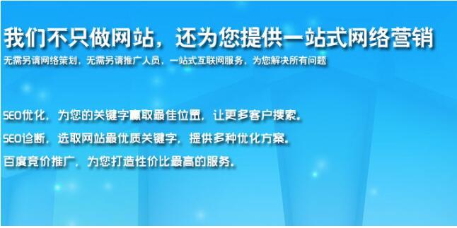 重慶網站建設公司