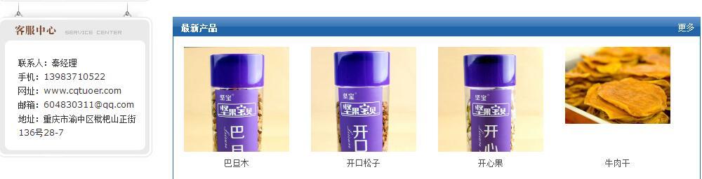 重庆网站建设托尔产品