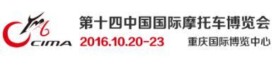 第十四中国国际摩博会