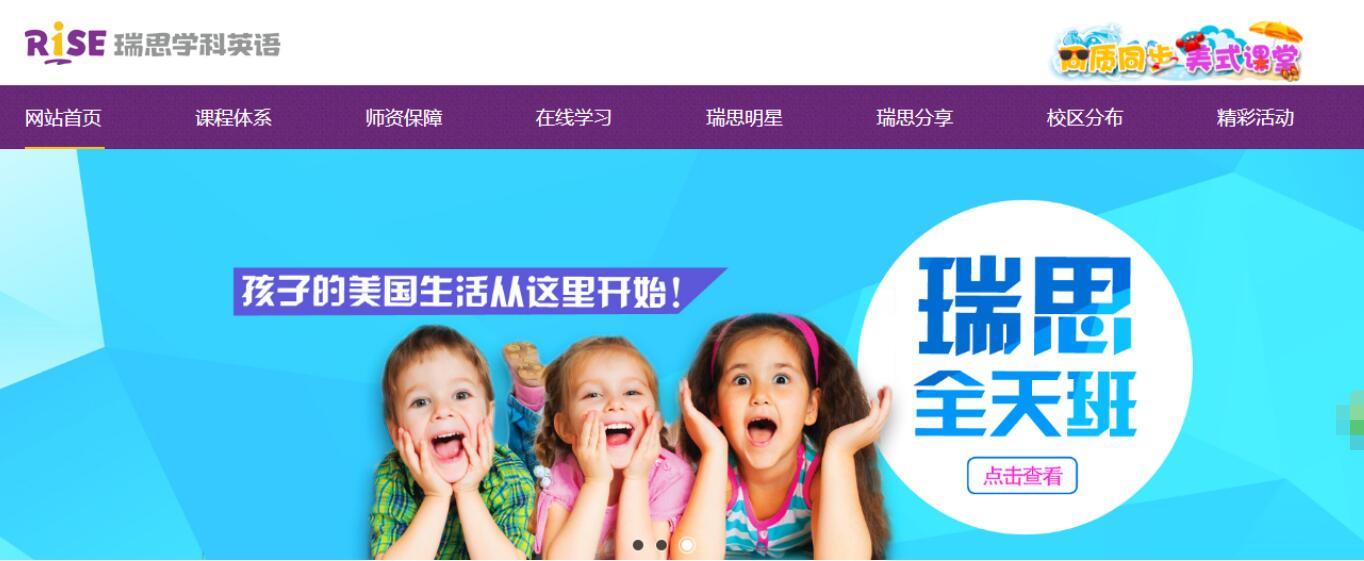 营销型网站重庆瑞思学科英语