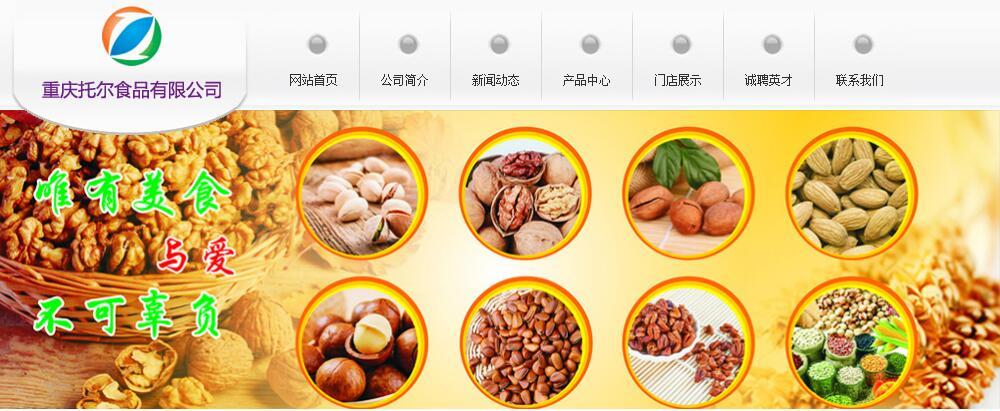 重庆网站建设托尔食品有限公司
