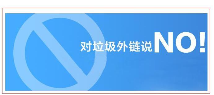 重庆网站建设高质量外链发布