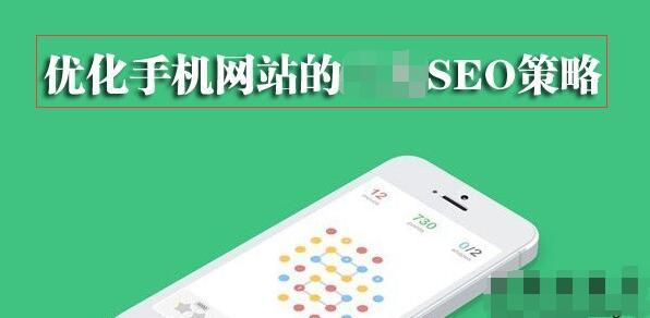 手机网站seo