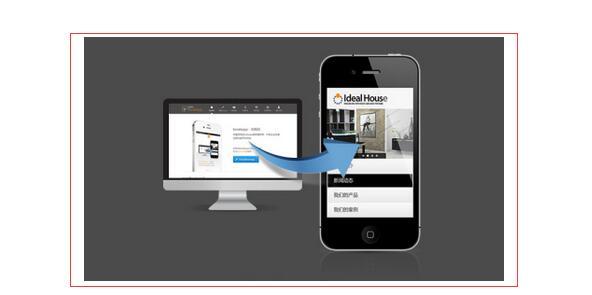 手机网站建设标准