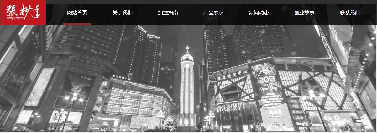重庆亿博体育官网建设公司引序科技与重庆市张抄手餐饮文化有限公司签约
