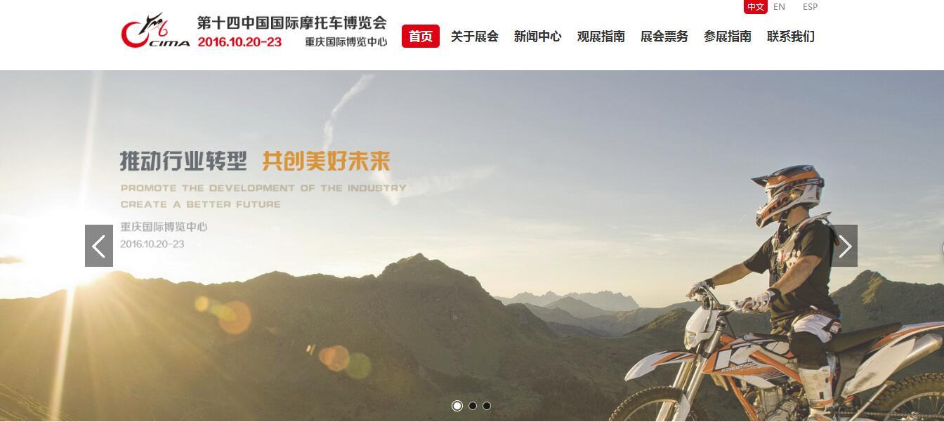 重庆定制网站制作第十四届摩博会