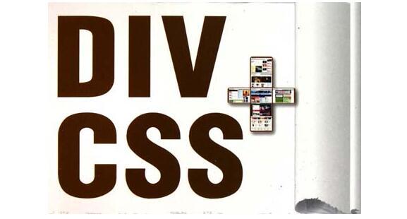 网站制作div+css