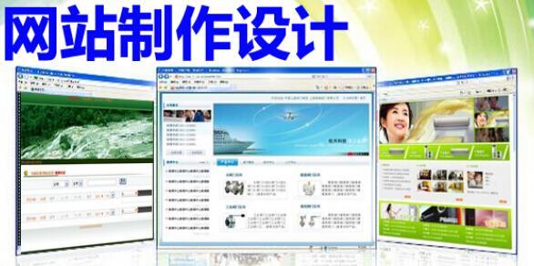 重庆网站制作公司