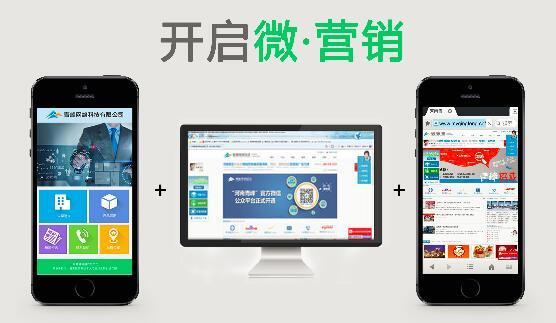 重庆微信开发公司