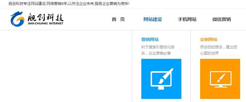 重庆网站建设公司舰创科技