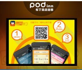 重庆app开发酒店行业解决方案