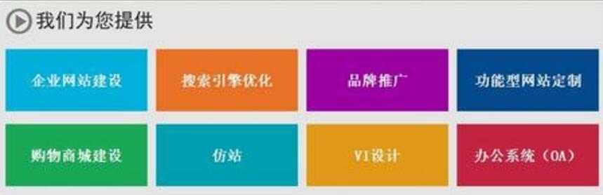 重庆网站建设优势