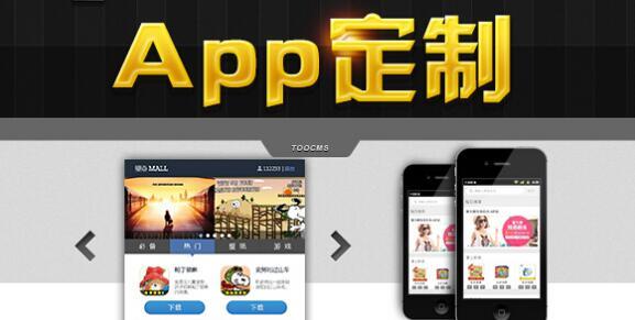 重庆定制app软件开发的建设价格及制作费用需要多少钱?