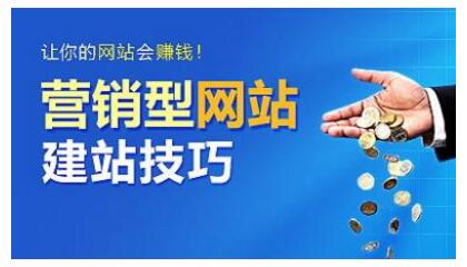 重庆营销型网站建设公司