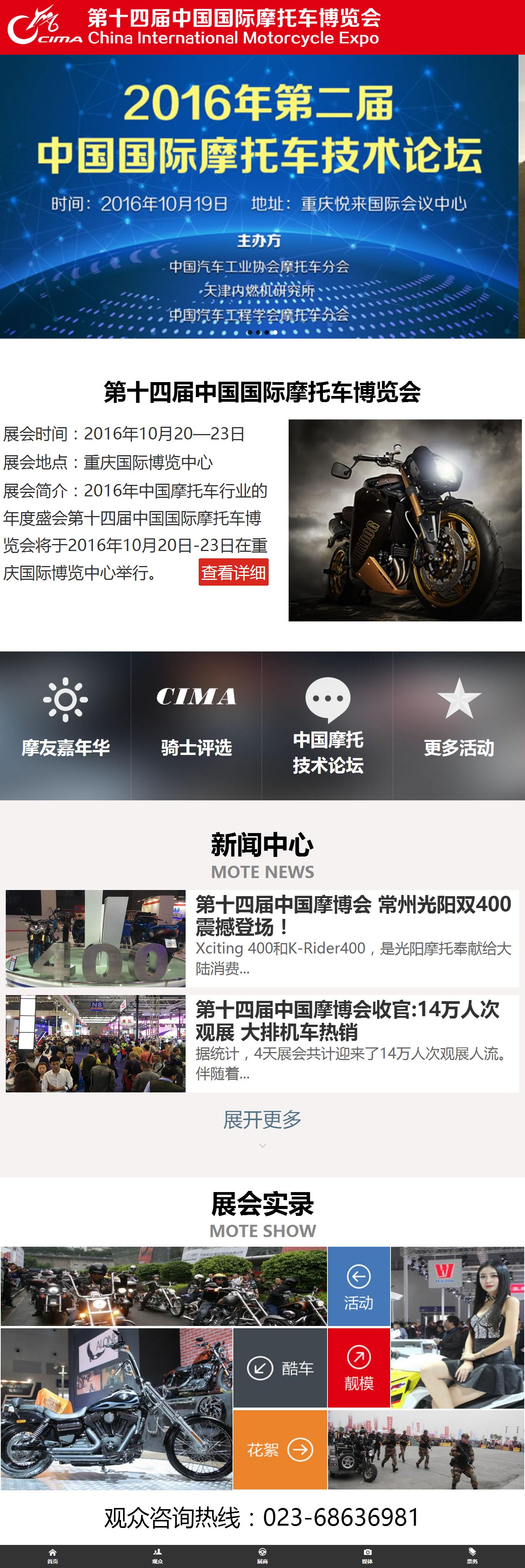 重庆网站设计案例