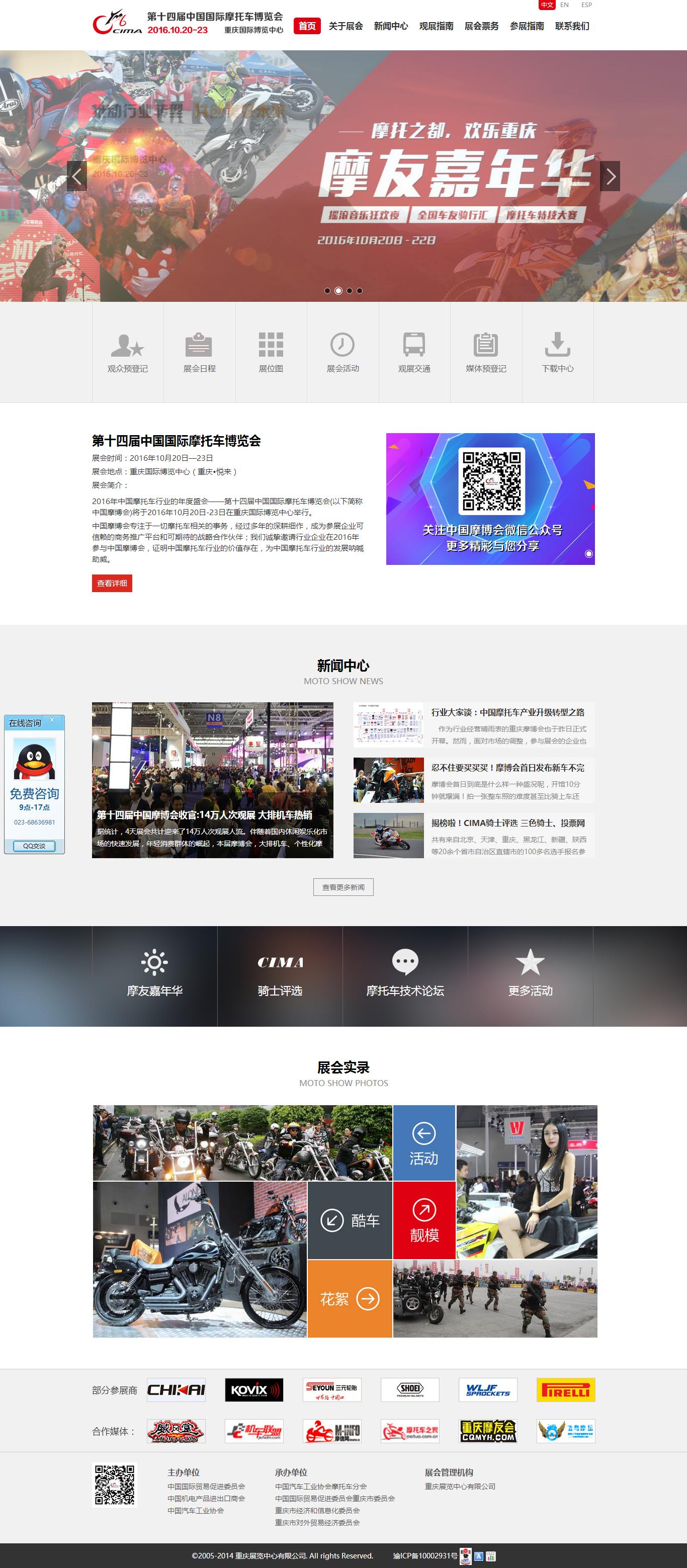 重庆网站建设摩博会