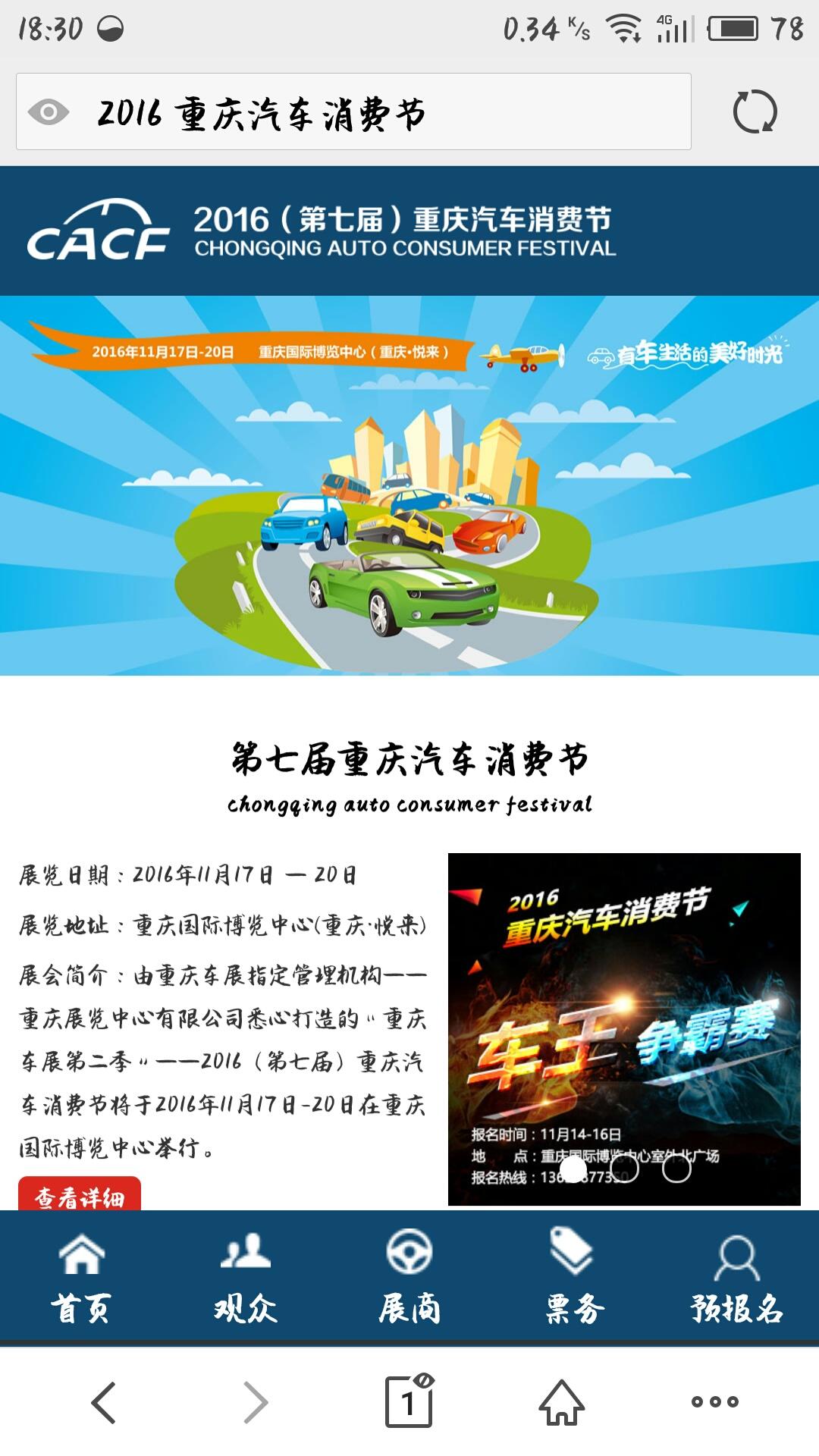 重庆网站策划设计