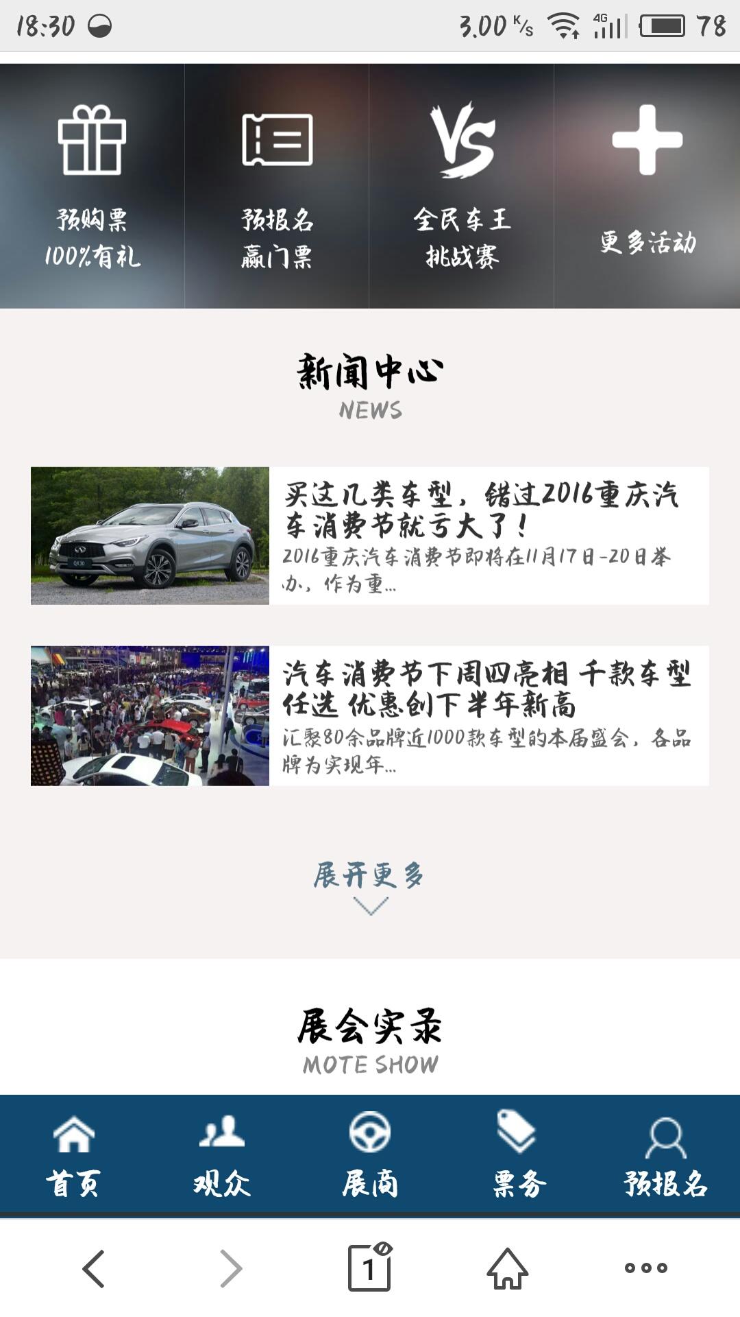 重庆网站设计消费节