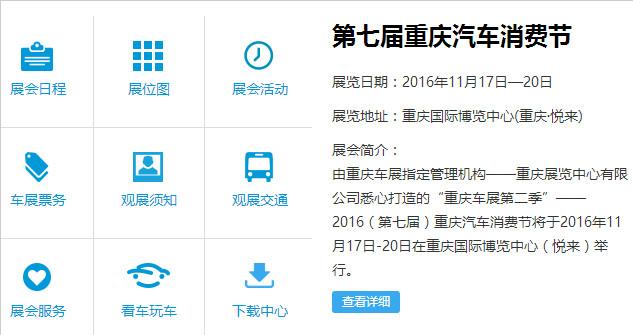 重庆定制网站建设-重庆汽车消费节