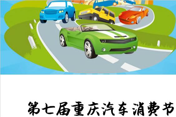 重庆手机网站策划设计汽车消费节