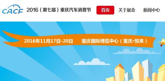重庆网站建设第七届汽车消费节