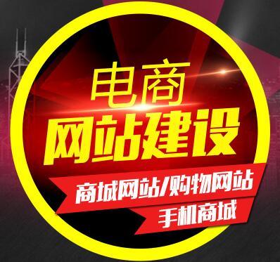 重庆电商网站制作