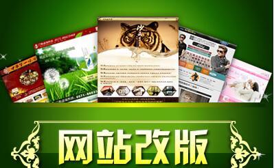 重庆网站制作改版