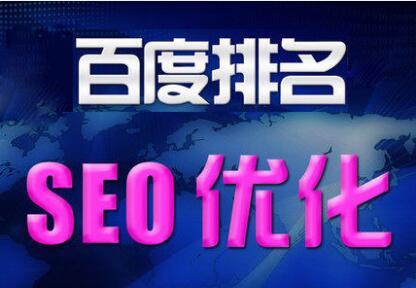 重庆网站制作之优化基础