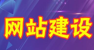重庆网站建设公司