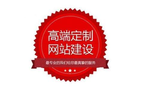 重庆高端网站建设