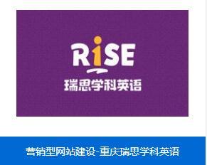 重庆网站建设公司哪家好