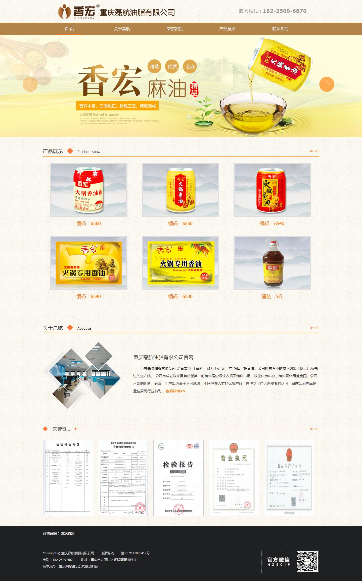 重庆企业网站建设案例